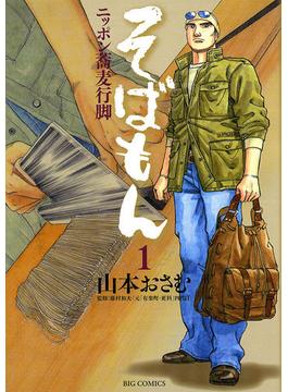 そばもんニッポン蕎麦行脚 1