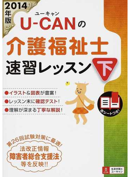 U−CANの介護福祉士速習レッスン 2014年版下