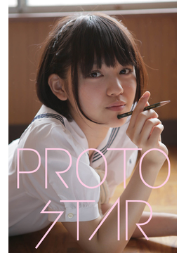 PROTO STAR 夏居瑠奈 vol.3(PROTO STAR)