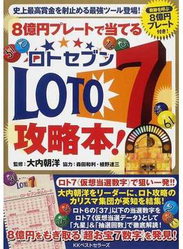 8億円プレートで当てるLOTO7攻略本! 史上最高賞金を射止める最強ツール登場!