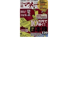 日経マネー 2013−7 No.369