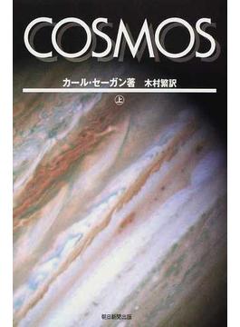 COSMOS 上(朝日選書)