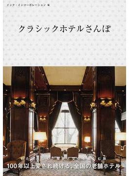 クラシックホテルさんぽ