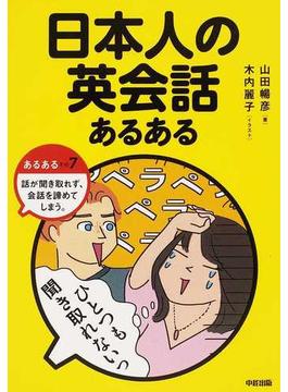日本人の英会話あるある