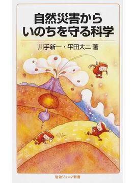 自然災害からいのちを守る科学(岩波ジュニア新書)