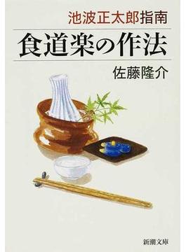 池波正太郎指南 食道楽の作法(新潮文庫)