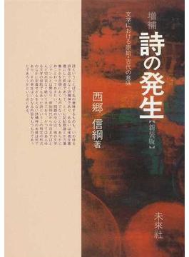 詩の発生 文学における原始・古代の意味 増補 新装版