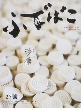 ふでばこ 道具とものづくりから暮らしを考える 27号(2013SPRING) 特集砂糖