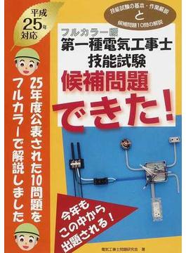 第一種電気工事士技能試験候補問題できた! フルカラー版 平成25年対応