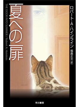 【期間限定価格】夏への扉(ハヤカワSF・ミステリebookセレクション)