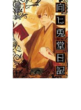 向ヒ兎堂日記 1巻