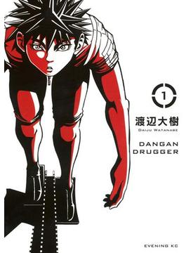 弾丸ドラッガー(1)