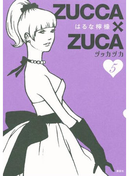 ZUCCA×ZUCA(5)