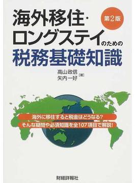 海外移住・ロングステイのための税務基礎知識 第2版