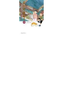 品川宿猫語り 猫たちと人々の下町愛情物語 8(ねこぱんちコミックス)