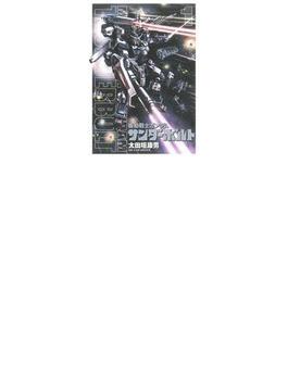 機動戦士ガンダムサンダーボルト(ビッグスペCスペ) 12巻セット