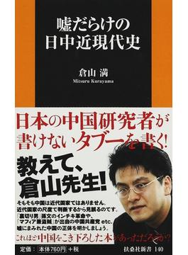 噓だらけの日中近現代史(扶桑社新書)