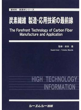 炭素繊維製造・応用技術の最前線