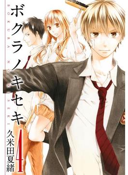 ボクラノキセキ(4)(ZERO-SUMコミックス)