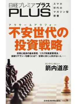 日経プレミアプラス VOL.9 不安世代の投資戦略