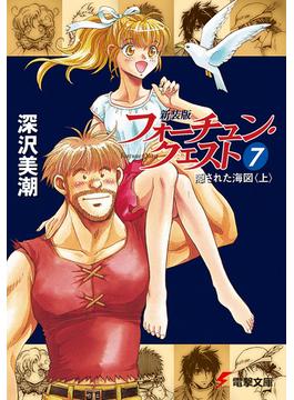 新装版フォーチュン・クエスト(7) 隠された海図<上>(電撃文庫)