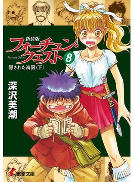 新装版フォーチュン・クエスト(8) 隠された海図<下>(電撃文庫)