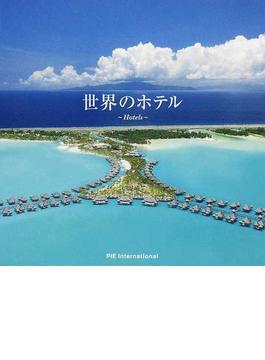 世界のホテル