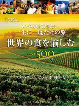 【期間限定価格】世界の食を愉しむBEST500〔コンパクト版〕