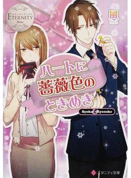 ハートに薔薇色のときめき Syoko & Ryosuke(エタニティ文庫)