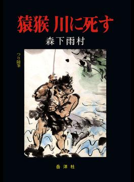 猿猴 川に死す 岳洋社刊(岳洋社)