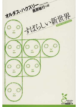 すばらしい新世界(光文社古典新訳文庫)