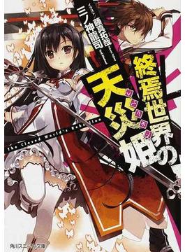 終焉世界の天災姫 1(角川スニーカー文庫)
