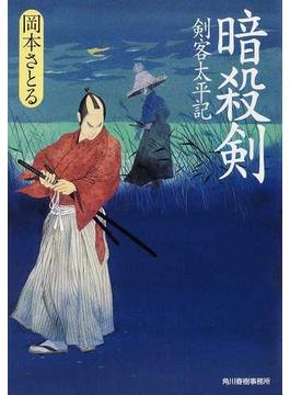暗殺剣(ハルキ文庫)
