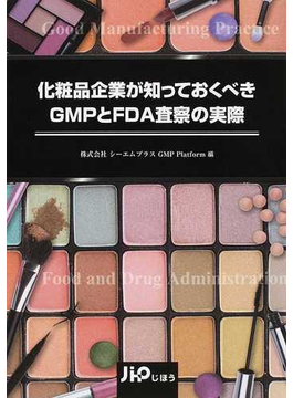 化粧品企業が知っておくべきGMPとFDA査察の実際