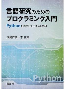 言語研究のためのプログラミング入門 Pythonを活用したテキスト処理