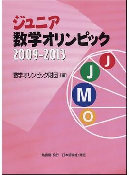 ジュニア数学オリンピック 2009-2013