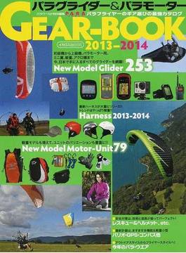 パラグライダー&パラモーターGEAR−BOOK 最強のギア年鑑 2013−2014(イカロスMOOK)