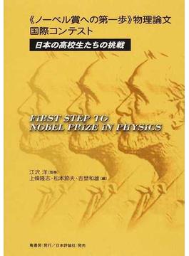 《ノーベル賞への第一歩》物理論文国際コンテスト 日本の高校生たちの挑戦