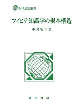 フィヒテ知識学の根本構造(西洋思想叢書)
