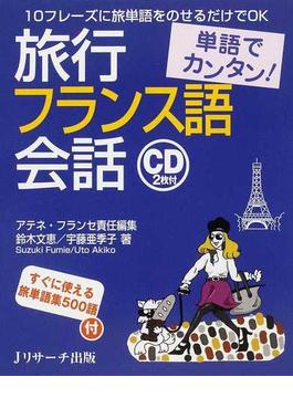 旅行フランス語会話 単語でカンタン! 10フレーズに旅単語をのせるだけでOK