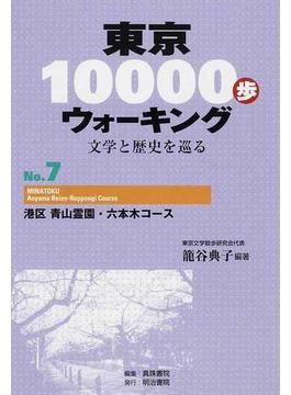 東京10000歩ウォーキング 文学と歴史を巡る No.7 港区青山霊園・六本木コース