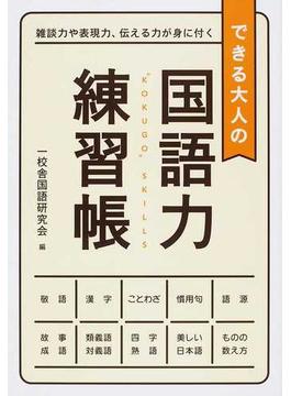 できる大人の国語力練習帳 雑談力や表現力、伝える力が身に付く