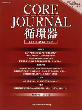 CORE Journal循環器 no.3(2013春夏号)