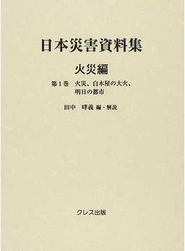 日本災害資料集 復刻 火災編第1巻 火災