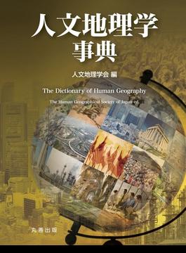 人文地理学事典