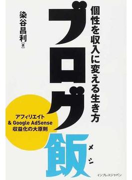 ブログ飯 個性を収入に変える生き方 アフィリエイト&Google AdSense収益化の大原則