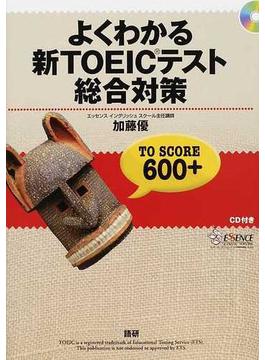よくわかる新TOEICテスト総合対策 TO SCORE 600+