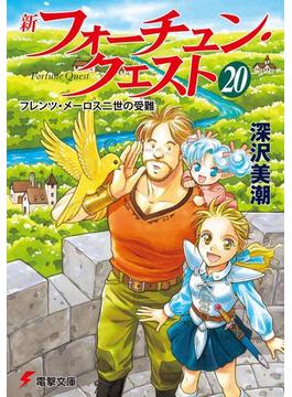 新フォーチュン・クエスト(20) フレンツ・メーロス二世の受難(電撃文庫)