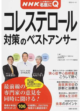 コレステロール対策のベストアンサー 106の疑問に徹底回答!!
