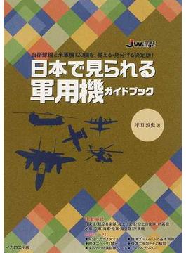 日本で見られる軍用機ガイドブック 自衛隊機と米軍機120機を、覚える・見分ける決定版!
